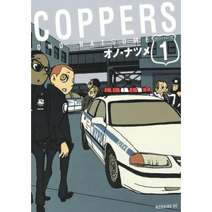 COPPERS[カッパーズ] (1) 電子書籍版 / オノ・ナツメ|ebookjapan