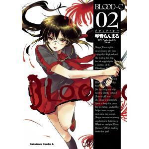 【初回50%OFFクーポン】BLOOD-C (2) 電子書籍版 / 琴音らんまる 原作:Production I.G/CLAMP|ebookjapan