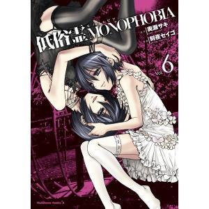 低俗霊MONOPHOBIA (6) 電子書籍版 / 漫画:刻夜セイゴ 原作:奥瀬サキ|ebookjapan