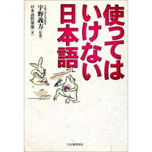 【初回50%OFFクーポン】使ってはいけない日本語 電子書籍版 / 監修:宇野義方 著:日本語倶楽部 ebookjapan
