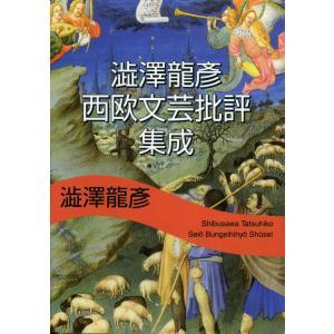 澁澤龍彦 西欧文芸批評集成 電子書籍版 / 澁澤龍彦|ebookjapan