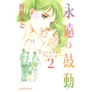 永遠の鼓動 Eternal Pulse (2) 電子書籍版 / 折原みと|ebookjapan