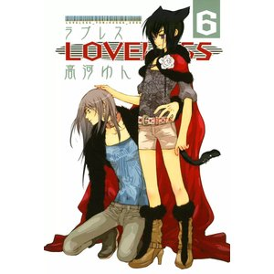 LOVELESS (6) 電子書籍版 / 高河ゆん|ebookjapan