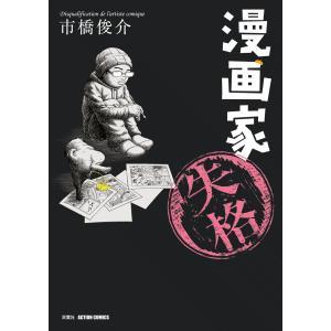 漫画家失格 電子書籍版 / 市橋俊介 ebookjapan