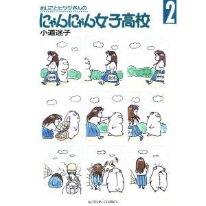 めじことヒツジさんのにゃんにゃん女子高校 (2) 電子書籍版 / 小道迷子