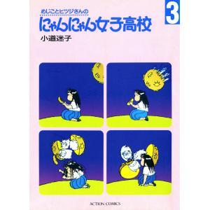 めじことヒツジさんのにゃんにゃん女子高校 (3) 電子書籍版 / 小道迷子
