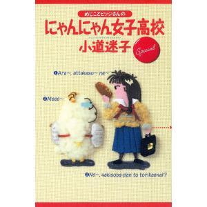 めじことヒツジさんのにゃんにゃん女子高校Special 電子書籍版 / 小道迷子