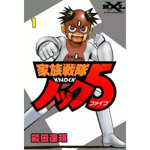 家族戦隊ノック5 (1) 電子書籍版 / 能田達規 ebookjapan