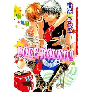 【初回50%OFFクーポン】LOVE ROUND!! 電子書籍版 / 高永ひなこ|ebookjapan