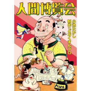 人間博覧会 電子書籍版 / 小池たかし 制作:どおくまんプロ|ebookjapan