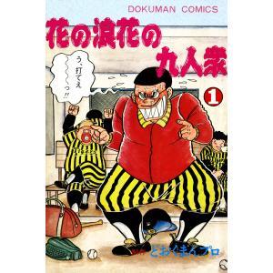 花の浪花の九人衆 (1) 電子書籍版 / 小池たかし 制作:どおくまんプロ|ebookjapan