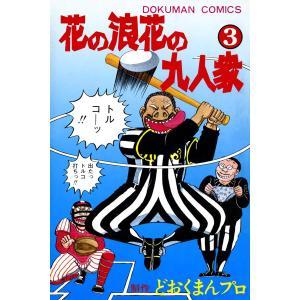 花の浪花の九人衆 (3) 電子書籍版 / 小池たかし 制作:どおくまんプロ|ebookjapan
