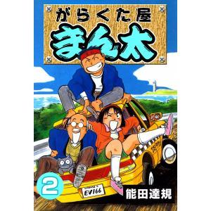 がらくた屋まん太 (2) 電子書籍版 / 能田達規 ebookjapan
