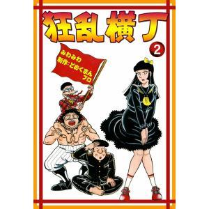 狂乱横丁 (2) 電子書籍版 / みわみわ 制作:どおくまんプロ|ebookjapan
