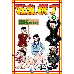狂乱横丁 (3) 電子書籍版 / みわみわ 制作:どおくまんプロ|ebookjapan