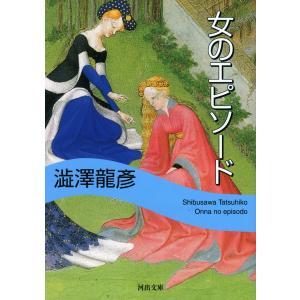 女のエピソード 電子書籍版 / 澁澤龍彦|ebookjapan
