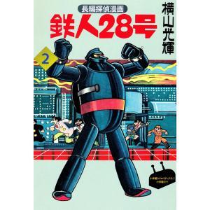 長編探偵漫画版 鉄人28号 (2) 謎のPX団の巻 電子書籍版 / 横山光輝|ebookjapan