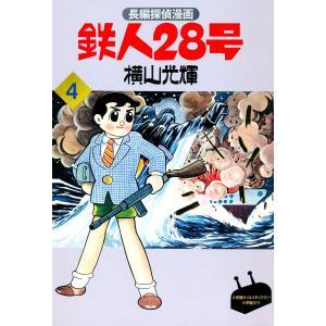 【初回50%OFFクーポン】長編探偵漫画版 鉄人28号 (4) クロロホルムの巻 電子書籍版 / 横...
