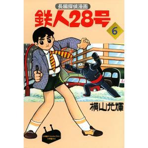 長編探偵漫画版 鉄人28号 (6) 恐竜ロボットの巻 電子書籍版 / 横山光輝|ebookjapan