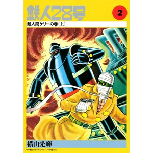 【初回50%OFFクーポン】カッパ・コミクス版 鉄人28号 (2) 超人間ケリーの巻 (上) 電子書籍版 / 横山光輝|ebookjapan