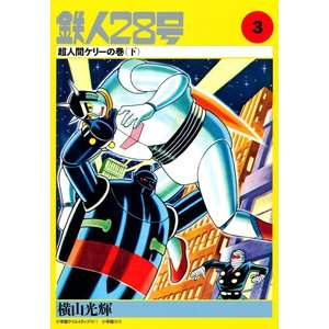 カッパ・コミクス版 鉄人28号 (3) 超人間ケリーの巻 (下) 電子書籍版 / 横山光輝|ebookjapan