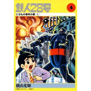 カッパ・コミクス版 鉄人28号 (4) にせもの事件の巻 (上) 電子書籍版 / 横山光輝|ebookjapan