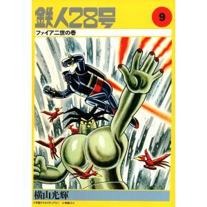 カッパ・コミクス版 鉄人28号 (9) ファイヤ二世の巻 電子書籍版 / 横山光輝|ebookjapan