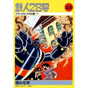 カッパ・コミクス版 鉄人28号 (13) ブラックオックスの巻 (下) 電子書籍版 / 横山光輝|ebookjapan