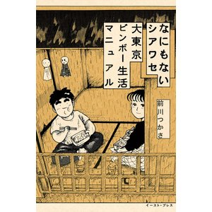 なにもないシアワセ 大東京ビンボー生活マニュアル 電子書籍版 / 前川つかさ|ebookjapan