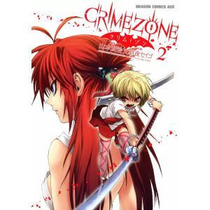 CRIMEZONE―クリム・ゾン― (2) 電子書籍版 / 作画:刻夜セイゴ 原作:山本賢治|ebookjapan
