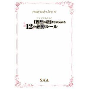 ready lady's how to マンガでわかる「理想の恋」を手に入れる12の必勝ルール 電子書籍版 / SAA|ebookjapan
