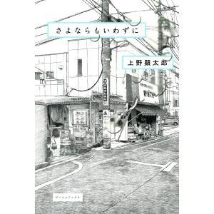 【初回50%OFFクーポン】さよならもいわずに 電子書籍版 / 上野顕太郎|ebookjapan