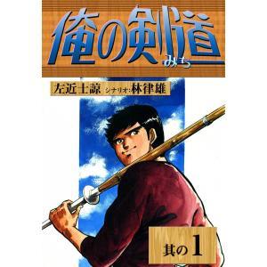 俺の剣道 (1) 電子書籍版 / 左近士諒 シナリオ:林律雄|ebookjapan