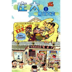 庄太 (1) 電子書籍版 / 勝川克志 ebookjapan