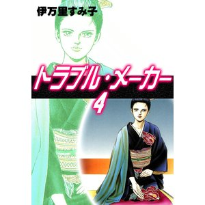 トラブル・メーカー (4) 電子書籍版 / 伊万里すみ子 ebookjapan