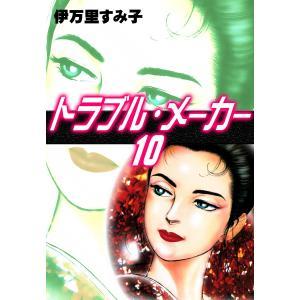 トラブル・メーカー (10) 電子書籍版 / 伊万里すみ子 ebookjapan