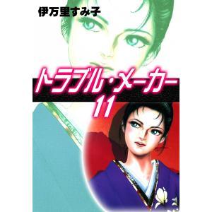 トラブル・メーカー (11) 電子書籍版 / 伊万里すみ子 ebookjapan