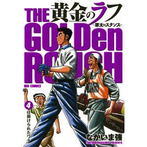 【初回50%OFFクーポン】黄金のラフ 〜草太のスタンス〜 (4) 電子書籍版 / なかいま強 ebookjapan