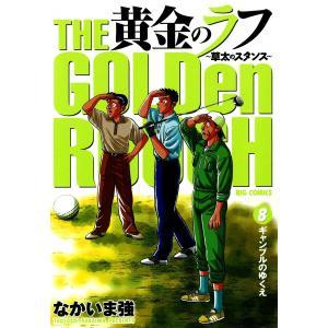 【初回50%OFFクーポン】黄金のラフ 〜草太のスタンス〜 (8) 電子書籍版 / なかいま強 ebookjapan