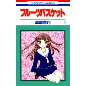 フルーツバスケット (1) 電子書籍版 / 高屋奈月 ebookjapan