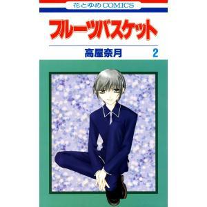 フルーツバスケット (2) 電子書籍版 / 高屋奈月 ebookjapan