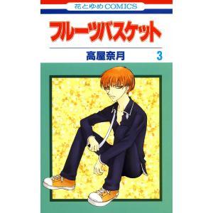フルーツバスケット (3) 電子書籍版 / 高屋奈月 ebookjapan