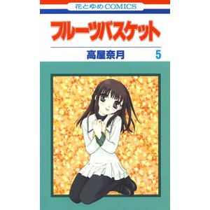 フルーツバスケット (5) 電子書籍版 / 高屋奈月 ebookjapan