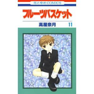 フルーツバスケット (11) 電子書籍版 / 高屋奈月 ebookjapan