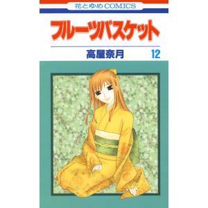フルーツバスケット (12) 電子書籍版 / 高屋奈月 ebookjapan