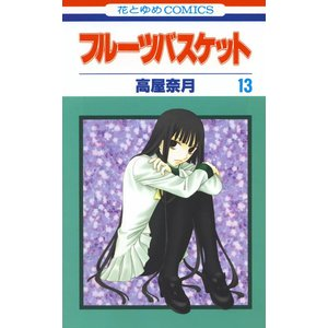 フルーツバスケット (13) 電子書籍版 / 高屋奈月 ebookjapan