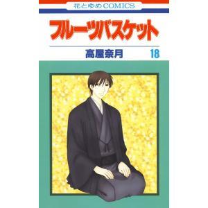 フルーツバスケット (18) 電子書籍版 / 高屋奈月 ebookjapan