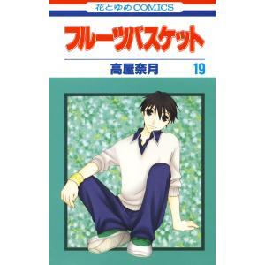 フルーツバスケット (19) 電子書籍版 / 高屋奈月 ebookjapan
