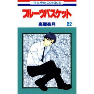 フルーツバスケット (22) 電子書籍版 / 高屋奈月 ebookjapan
