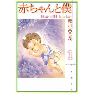 赤ちゃんと僕 (1) 電子書籍版 / 羅川真里茂